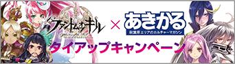 ファントムオブキル×あきかる タイアップキャンペーン
