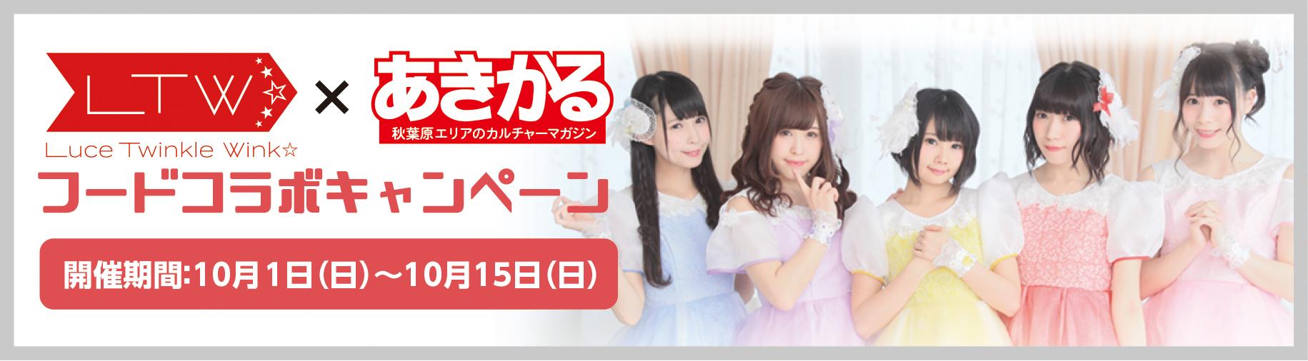 luce-twinkle-wink☆-x-あきかる-フードコラボキャンペーン