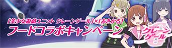 美少女遊戯ユニット クレーンゲール × あきかる フードコラボキャンペーン