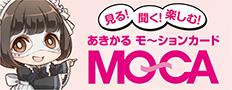 あきかる-モ~ションカード-【mo-ca】