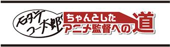 石ダテ コー太郎(ちゃんとした)アニメ監督への道