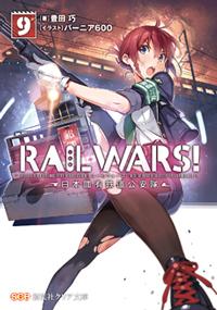 railwars_9