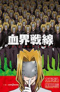 血界戦線-グッド・アズ・グッド・マン1