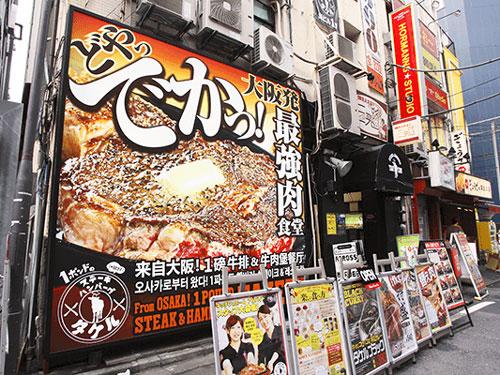 1ポンドのステーキ&ハンバーグ タケル 秋葉原店