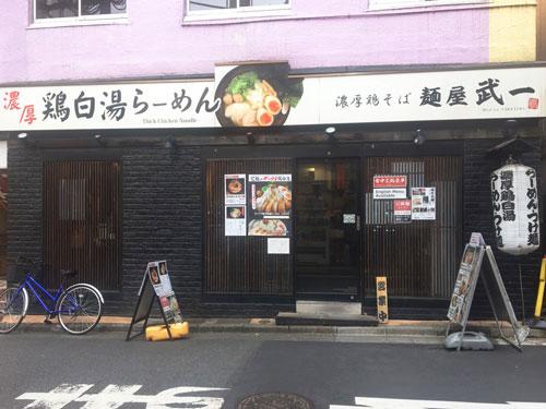 麺屋 武一 秋葉原店