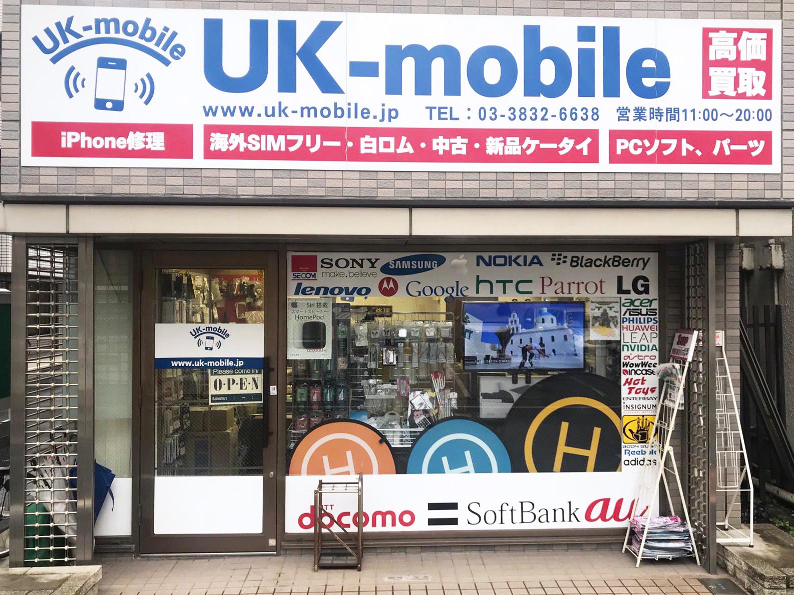 UK-mobile